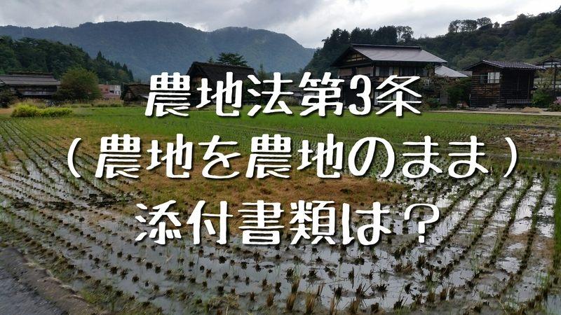 農地法第3条申請について