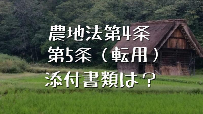 農地法第4条、第5条申請